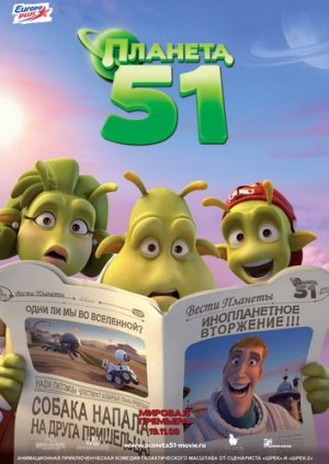 "Планета 51 / Planet 51 (2009) HDRip</a>, <a href=""http://vialejka.org/xfsearch/DVDRip/"">DVDRip</a>, <a href=""http://vialejka.org/xfsearch/BDRip/"">BDRip</a>, <a href=""http://vialejka.org/xfsearch/DVD5%27+title%3D%27%CF%EB%E0%ED%E5%F2%E0+51+%2F+Planet+51+%282009%29+HDRip/"">DVD5"