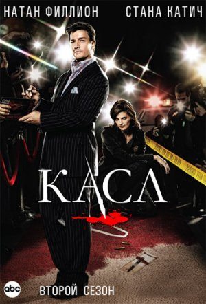 Касл / Castle [02x21] (2010) HDTVRip