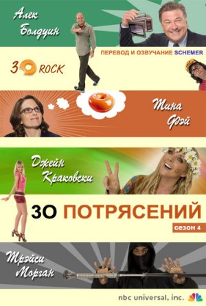 30 потрясений / 30 Rock [04x18] (2010) HDTVRip