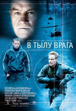 В тылу врага / Behind Enemy Lines (2001) BDRip