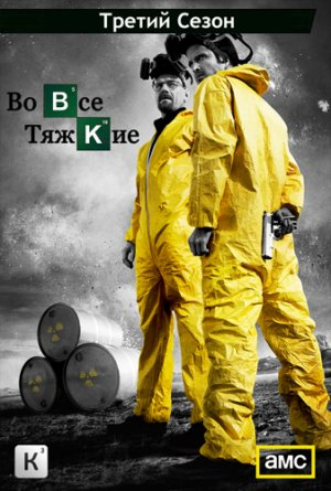Во все тяжкие / Breaking Bad [03x01-08] (2010) HDTVRip