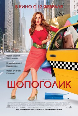 "Шопоголик / Confessions of a Shopaholic (2009) BDRiP</a>, <a href=""http://vialejka.org/xfsearch/BDRiP+720p%27+title%3D%27%D8%EE%EF%EE%E3%EE%EB%E8%EA+%2F+Confessions+of+a+Shopaholic+%282009%29+BDRiP/"">BDRiP 720p"