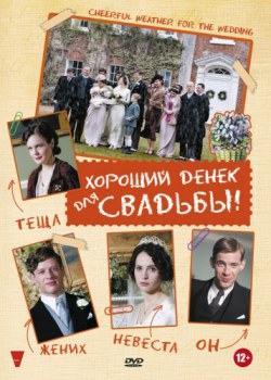 ������� ����� ��� ������� / Cheerful Weather for the Wedding  (2012) DVDRip