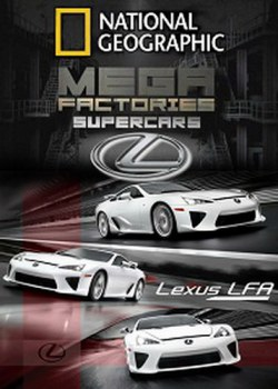 National Geographic. Мегазаводы: Суперавтомобили. Лексус - LFA / Megafactories: Lexus - LFA  (2012) SATRip