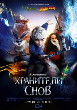 Хранители снов / Rise of the Guardians  (2012) CamRip