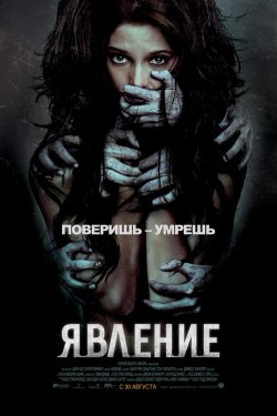 Явление / The Apparition  (2012) BDRip 720p