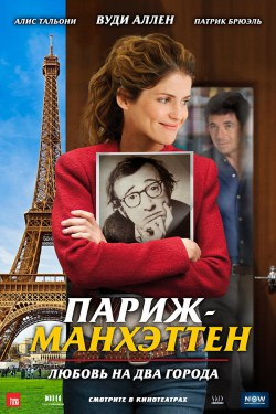 Париж-Манхэттен / Paris-Manhattan  (2012) BDRip 720p