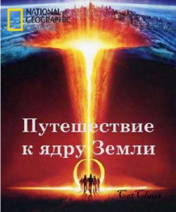 Путешествие к ядру Земли / Down to the Earth