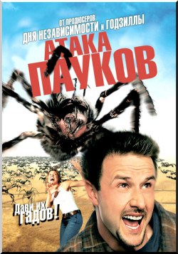 Атака пауков / Eight Legged Freaks  (2002) HDTVRip