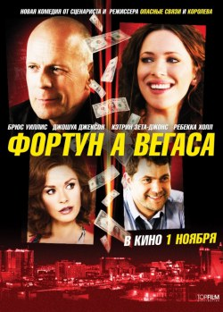 Фортуна Вегаса / Lay the Favorite  (2012) HDRip