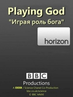 BBC: Играя роль Бога / BBC: Horizon. Playing God  (2012) HDTVRip