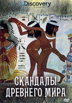 Discovery. Скандалы Древнего мира / Scandals Of The Ancient World  (2008) DVDRip