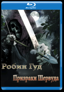 Робин Гуд: Призраки Шервуда / Robin Hood: Ghosts of Sherwood  (2012) HDRip