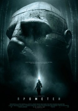 Прометей / Prometheus  (2012) BDRip 1080p