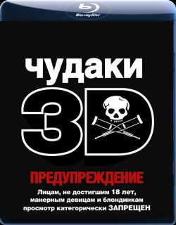 Чудаки 3D / Jackass 3D  (2010) BDRip 720p