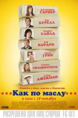Как по маслу / Butter  (2011) HDRip