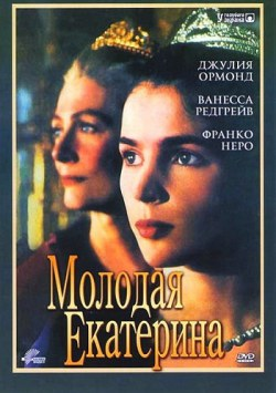 Молодая Екатерина (2 серии из 2) / Young Catherine  (1990) DVDRip