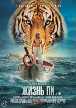Жизнь Пи / Life of Pi  (2012) TeleSynch