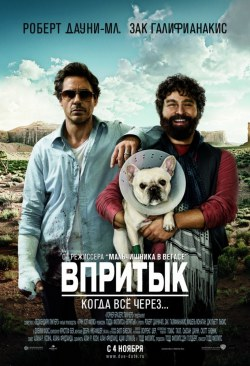 Впритык / Due Date  (2010) BDRip 1080p