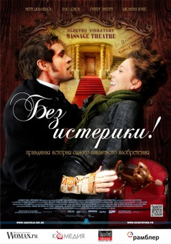 Без истерики! / Hysteria  (2010) BDRip 1080p