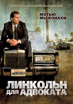 Линкольн для адвоката / The Lincoln Lawyer  (2011) BDRip 1080p