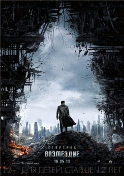 Стартрек: Возмездие [Трейлер] / Star Trek Into Darkness  (2013) HDRip