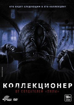 Коллекционер / The Collector  (2009) BDRip 720p
