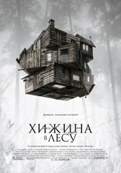 Хижина в лесу / The Cabin in the Woods  (2011) BDRip 1080p