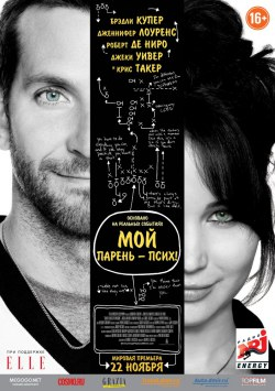 Мой парень - псих / Silver Linings Playbook  (2012) DVDScreener