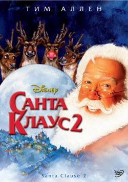 Санта Клаус 2 / The Santa Clause 2  (2002) BDRip 720p