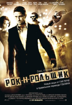 Рок-н-рольщик / RocknRolla  (2008) BDRip