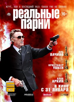 Реальные парни / Stand Up Guys  (2012) ТРЕЙЛЕР