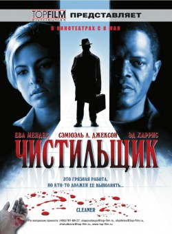 Чистильщик / Cleaner  (2007) BDRip 720p