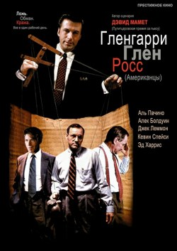 Гленгарри Глен Росс (Американцы) / Glengarry Glen Ross  (1992) HDRip