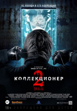 Коллекционер 2 / The Collection  (2012) BDRip 720p