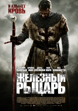 Железный рыцарь / Ironclad  (2011) BDRip