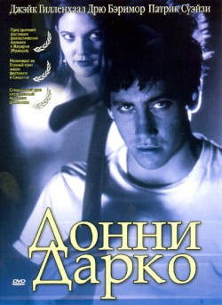 Донни Дарко / Donnie Darko  (2001) BDRip 720p