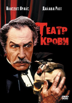 Театр крови / Theatre of Blood  (1973) HDTVRip