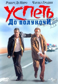 Успеть до полуночи / Midnight Run  (1988) BDRip