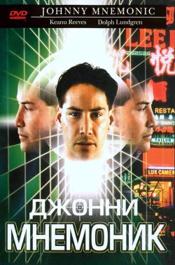 Джонни Мнемоник / Johnny Mnemonic  (1995) BDRip 720p