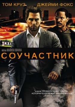 Соучастник / Collateral  (2004) BDRip 720p