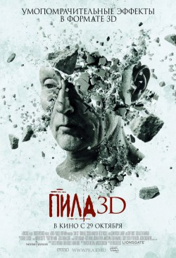 Пила 3D / Пила 7 / Saw 3D  (2010) BDRip 1080p