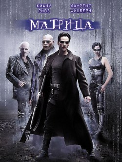 Матрица / The Matrix  (1999) BDRip