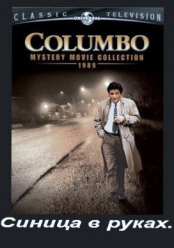 Коломбо: Синица в руках / Columbo: A Bird in the Hand ...  (1992) DVDRip