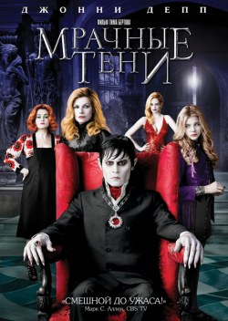 Мрачные тени / Dark Shadows  (2012) HDRip