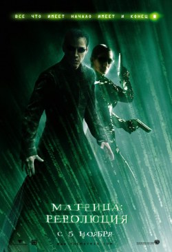 Матрица: Революция / The Matrix Revolutions  (2003) BDRip