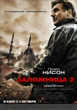 Заложница 2 / Taken 2  (2012) BDRip 1080p