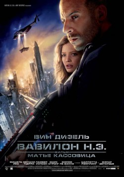 Вавилон Н.Э. / Babylon A.D.  (2008) BDRip 1080p